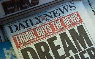 """纽约每日新闻$1售出 川普曾称其""""一文不值"""""""
