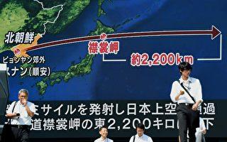 面對北韓飛彈的威脅,許多日本人都有無助感。圖為9月16日,東京街頭大型電視牆播放北韓發射飛彈的新聞。(TORU YAMANAKA/AFP/Getty Images)