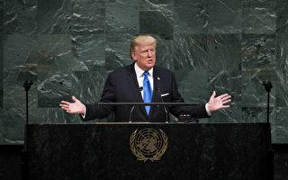 川普聯大演講誓摧毀朝鮮政權 暗批中共