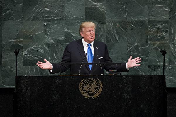 川普联大演讲誓摧毁朝鲜政权 暗批中共