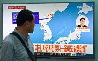 第7次核爆?中美韩测到朝鲜地震 解读不同
