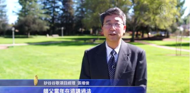 美国硅谷谷歌项目经理张增俊(新唐人电视台)