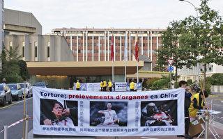 瑞士日内瓦国际会议中心前活动现场(李方明/大纪元)