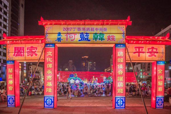 2017丁酉鷄籠中元祭,主普何藍韓姓宗親會。(林志彥/大紀元)