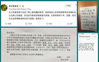 中共强迫小朋友背社会主义价值观 遭抨击