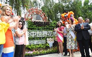 50国选美皇后佳丽 为台中花博市招揭牌