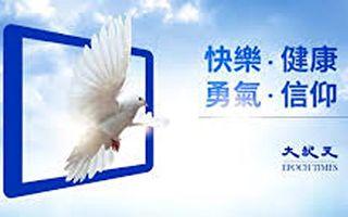 袁斌:大紀元新唐人為何能成為海外媒體巨人?