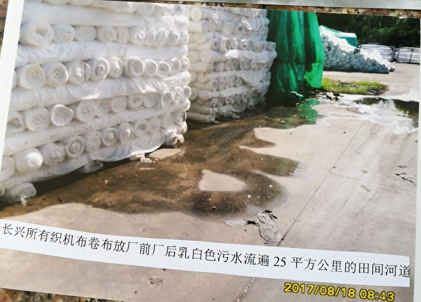 夹浦镇的纺织品流出的浆水到处都是。(知情人提供)