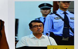 前重庆公安局长王立军受审。(MARK RALSTON/AFP/Getty Images)