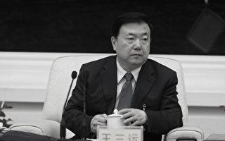 继孙政才后 甘肃前省委书记王三运被立案