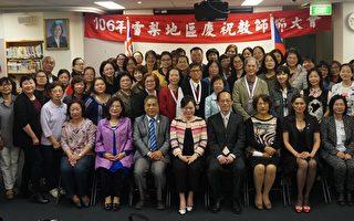 雪梨教師節慶祝大會 表彰資優教師