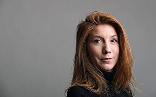 瑞典女記者遭斬首分屍 警方發現其殘肢和頭