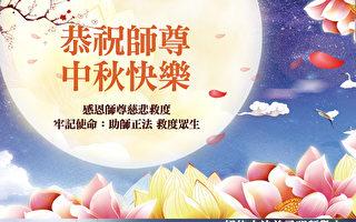 世界多族裔法轮功学员向李洪志大师恭贺中秋
