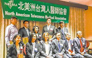 北美台湾人医师协会年会 增进台裔医师学术交流