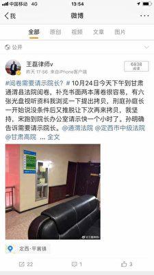 王磊律師微博截圖(大紀元)