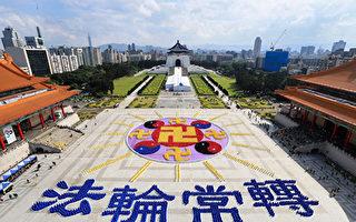 奉命调查法轮功真相 台湾警察走入修炼