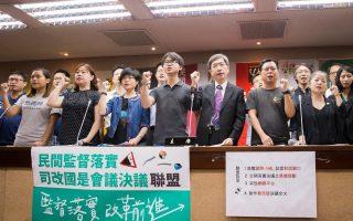 台民团共组监督联盟 吁落实司改决议
