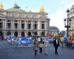 法轮功巴黎反迫害游行 法国前部长陪走全程