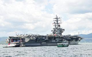 【圖片新聞】美航母列根號訪港
