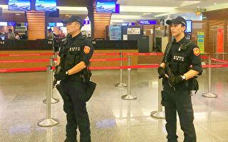 防范恐攻事件  桃园机场提升见警率