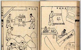 《天工开物》浇铁水铸铁锅 千僧锅煮二石米