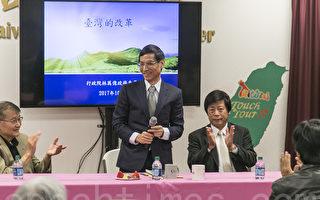 林万亿旧金山湾区谈台湾改革   年金改革被接受