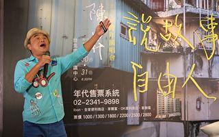 陳昇不賺人民幣 跨年演出高唱「自由」