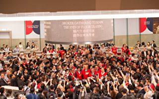 31年香港交易大堂落幕 千人告别见证
