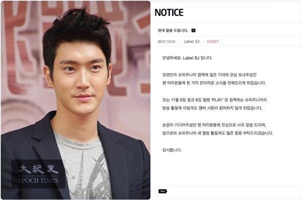 始源將不參與Super Junior回歸專輯宣傳活動