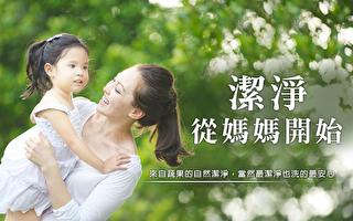 居家清潔常用的洗潔劑 潛藏危機 媽媽知道嗎?