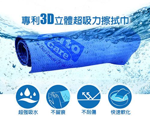 《愛車褓母》店長陳政棟自信的說:「我們絕對能做出讓大家點頭的擦車吸水巾。」(圖:愛車褓母提供)