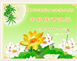 中秋節到了。大陸民眾紛紛祝福法輪功創始人李洪志先生節日快樂!(明慧網)