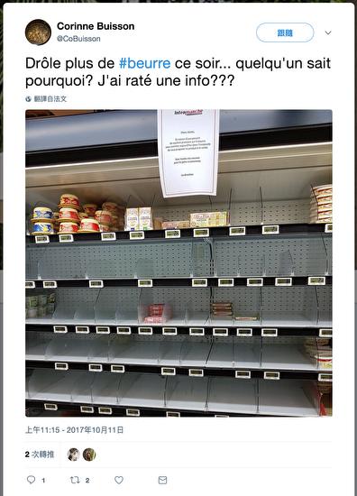 """法国一些超市的黄油货柜上所剩无几,并贴出这样的标语牌:""""由于黄油的原材料短缺,我们现在无法为您提供这种产品。""""(推特截图)"""