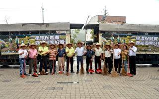 三星鄉清淨家園環保競賽