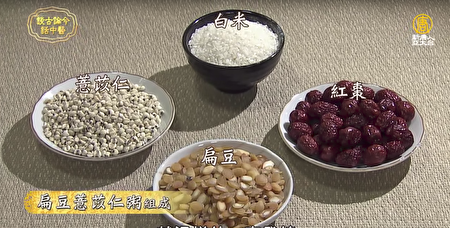 扁豆薏苡仁粥的材料準備。(新唐人電視截圖)