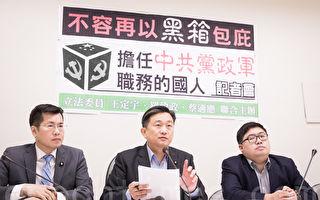 19名台湾人任中共公职 台立委:应除籍罚款
