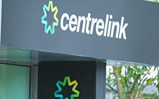 澳洲社会福利局(Centrelink)