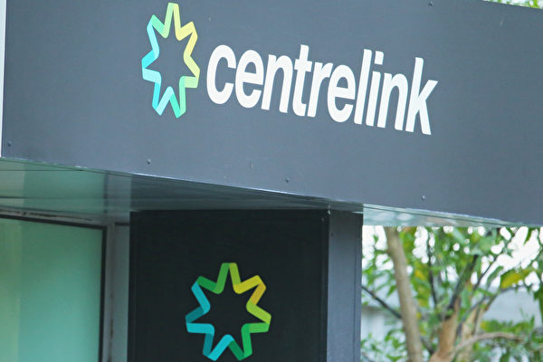 澳洲社會福利局(Centrelink)