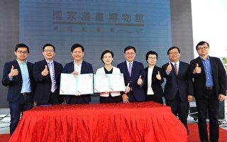 中市与文化部签MOU  11.5亿打造国家漫画博物馆