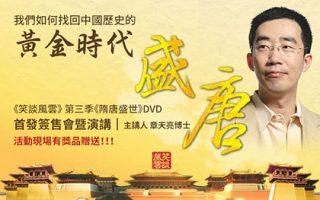 《笑谈风云》第三季DVD首发式 章天亮周日法拉盛演讲