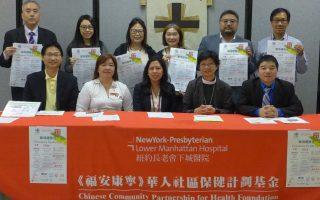 「華埠健康日」活動本週六舉行
