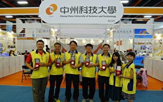 參加台北國際發明展 中州科大榮獲三銀三銅