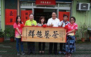 冬山鄉茶農獲全國部分發酵茶製茶技術亞軍