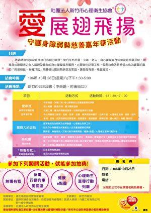 慈善嘉年華活動海報。(科學城同濟會提供)