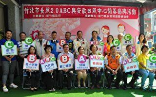 竹北ABC服務在厝邊 長照2.0啟動暨日照中心揭牌