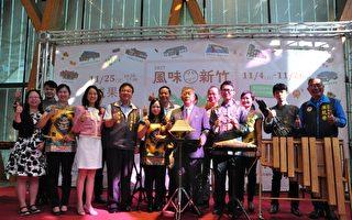 竹縣「2017風味新竹文化節」活動即將登場,舉辦宣傳記者會。(賴月貴/大紀元)