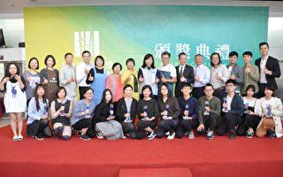 新竹创意生活奖 打造新竹物产品牌形象