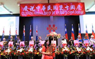 奧克蘭舉行中華民國106年國慶酒會