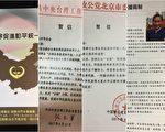 台灣黑道是中共在台第五縱隊 醜聞曝光