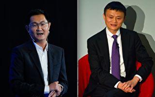 """阿里和Tencent的""""垄断病"""" 是喜是忧?"""